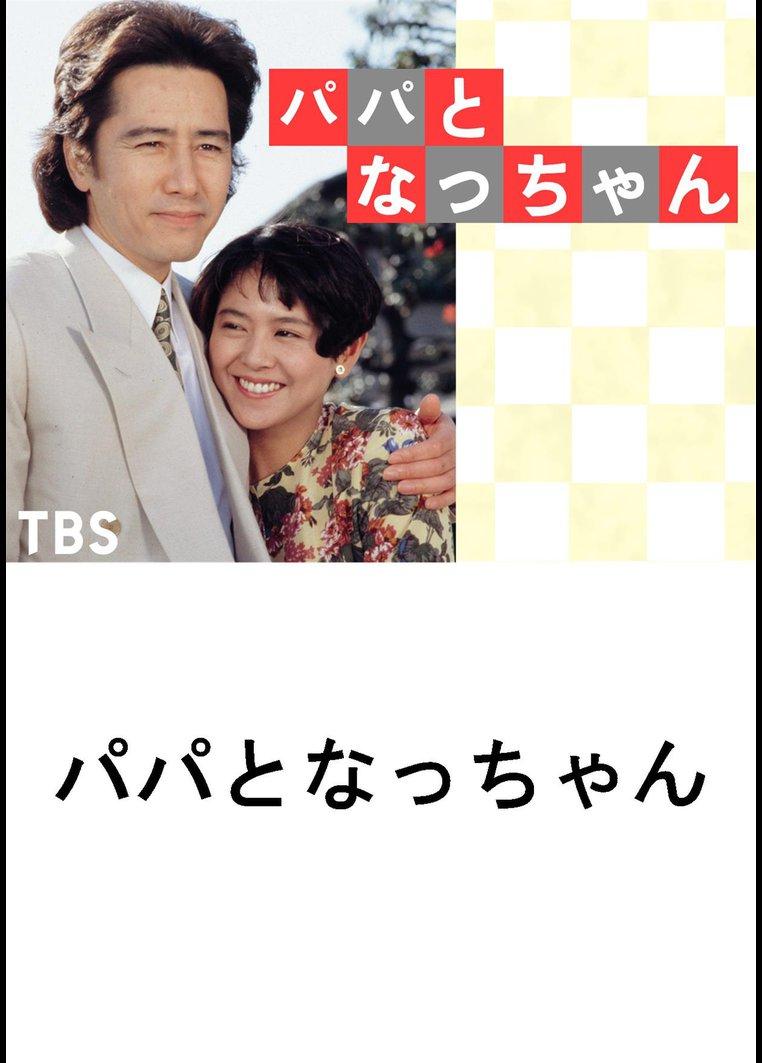 パパとなっちゃん【TBSオンデマンド】