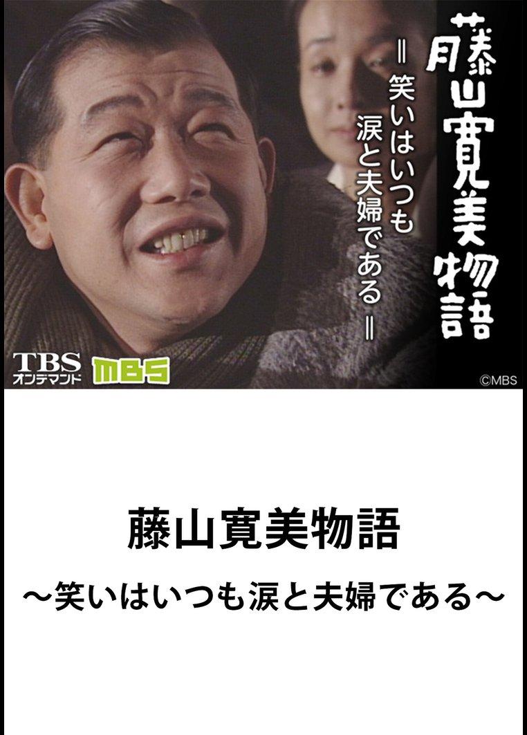 藤山寛美物語~笑いはいつも涙と夫婦である~【TBSオンデマンド】