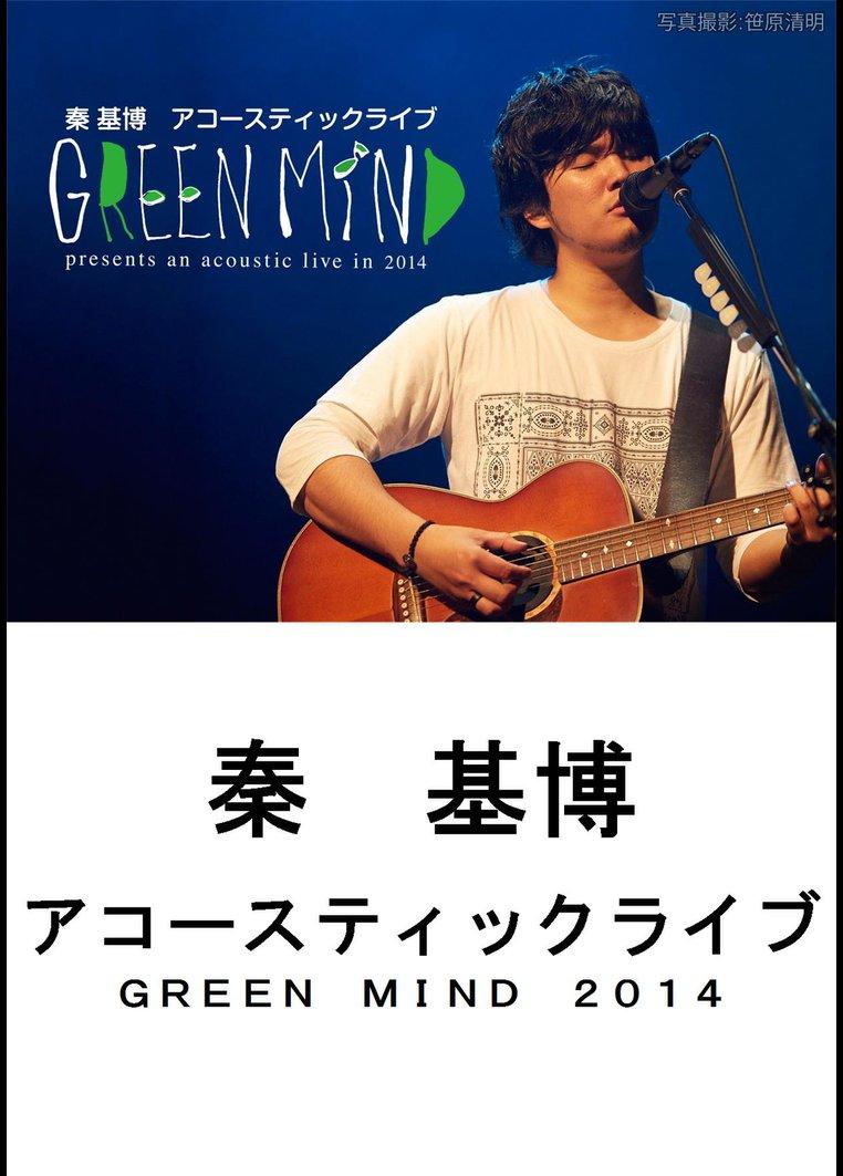 秦 基博 アコースティックライブ GREEN MIND 2014【TBSオンデマンド】