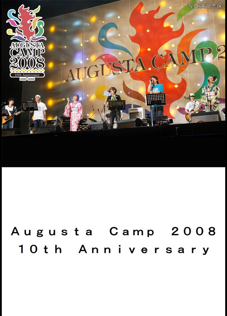 Augusta Camp 2008 10th Anniversary【TBSオンデマンド】