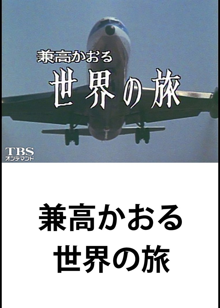 兼高かおる世界の旅【TBSオンデ...