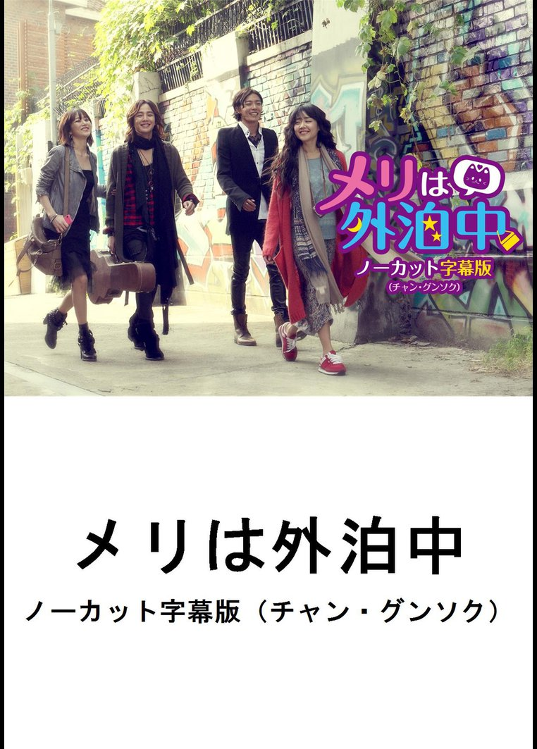 韓国ドラマ「メリは外泊中」(チャン・グンソク)【TBSオンデマンド】