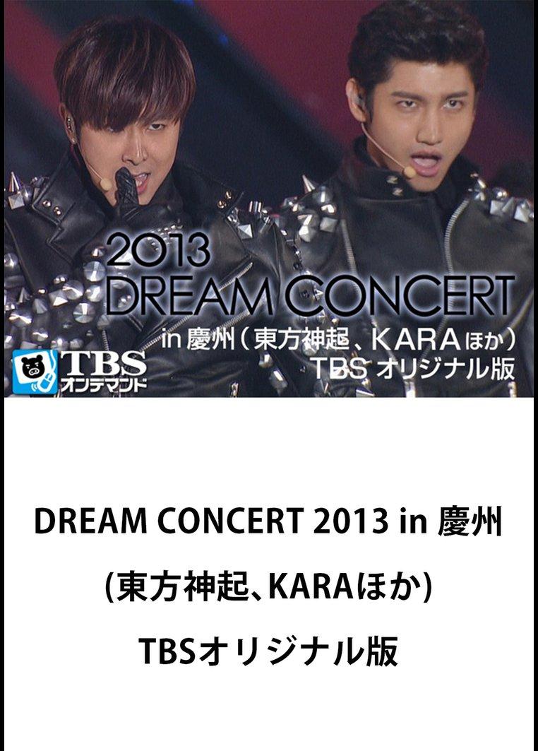 DREAM CONCERT 2013(東方神起、KARAほか)TBSオリジナル版【TBSオンデマンド】