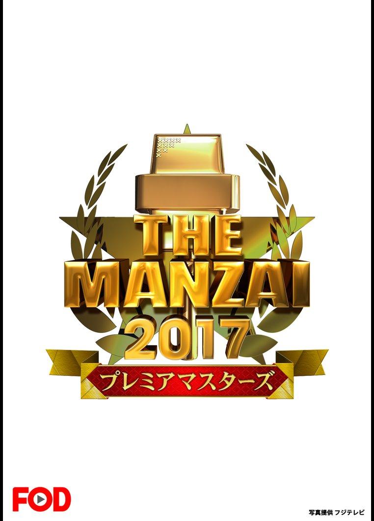 THE MANZAI 2017【フジテレビオンデマンド】