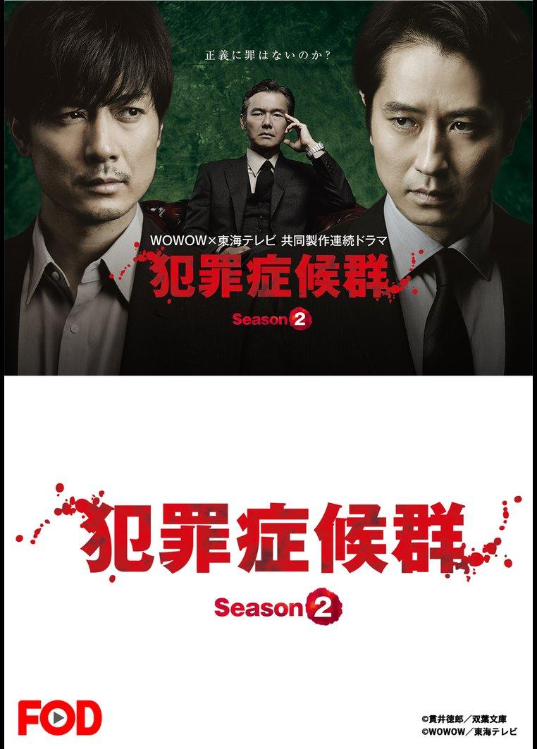 犯罪症候群 Season2【フジテレビオンデマンド】