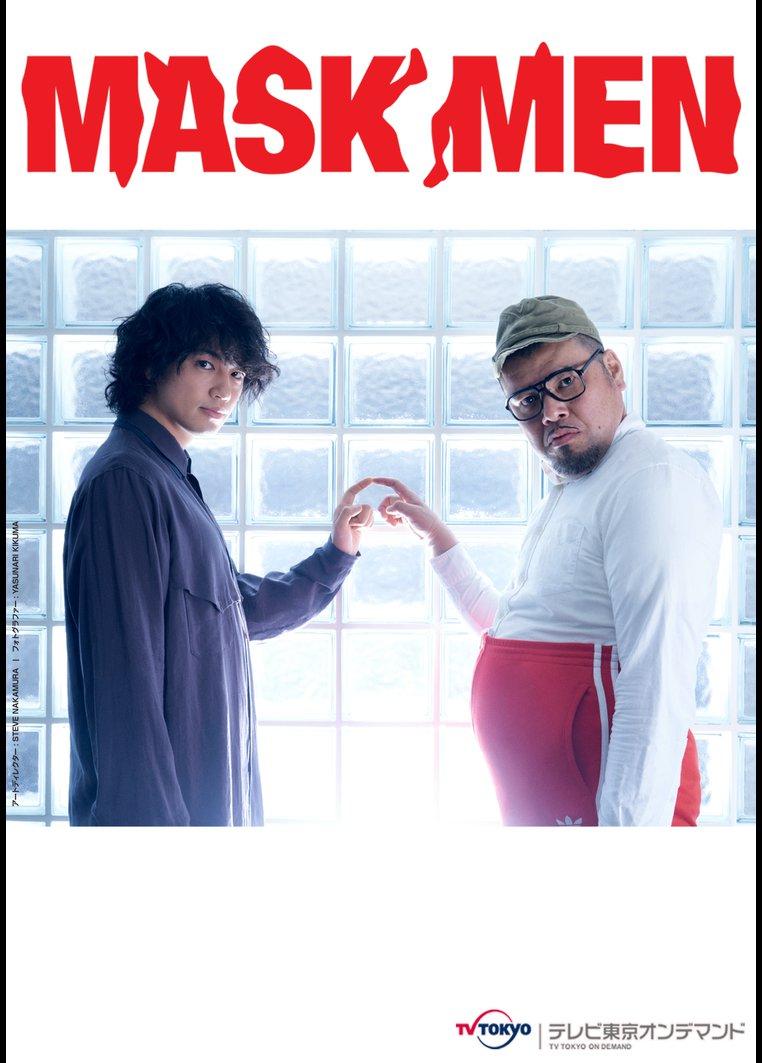 MASKMEN【テレビ東京オンデマンド】