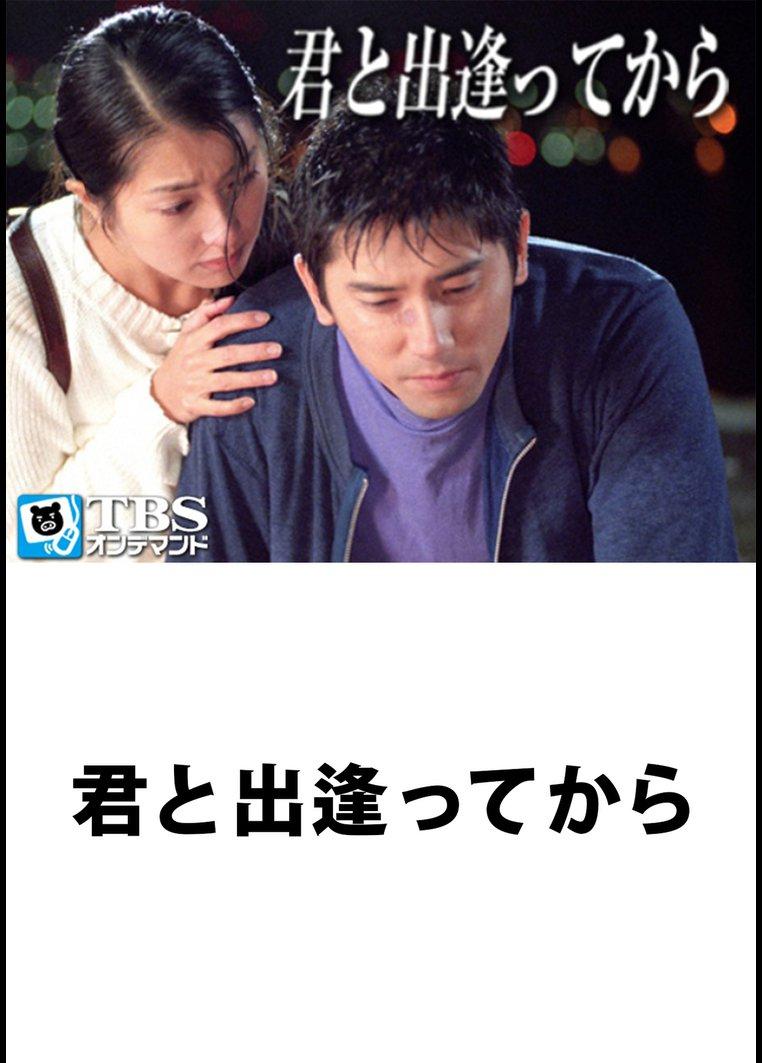 君と出逢ってから【TBSオンデマンド】