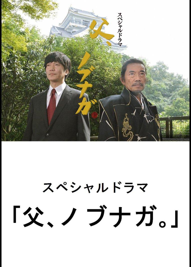 スペシャルドラマ「父、ノブナガ。」【TBSオンデマンド】