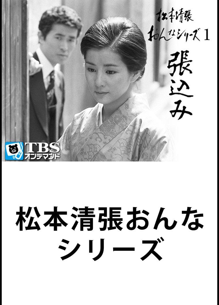 松本清張おんなシリーズ【TBSオンデマンド】