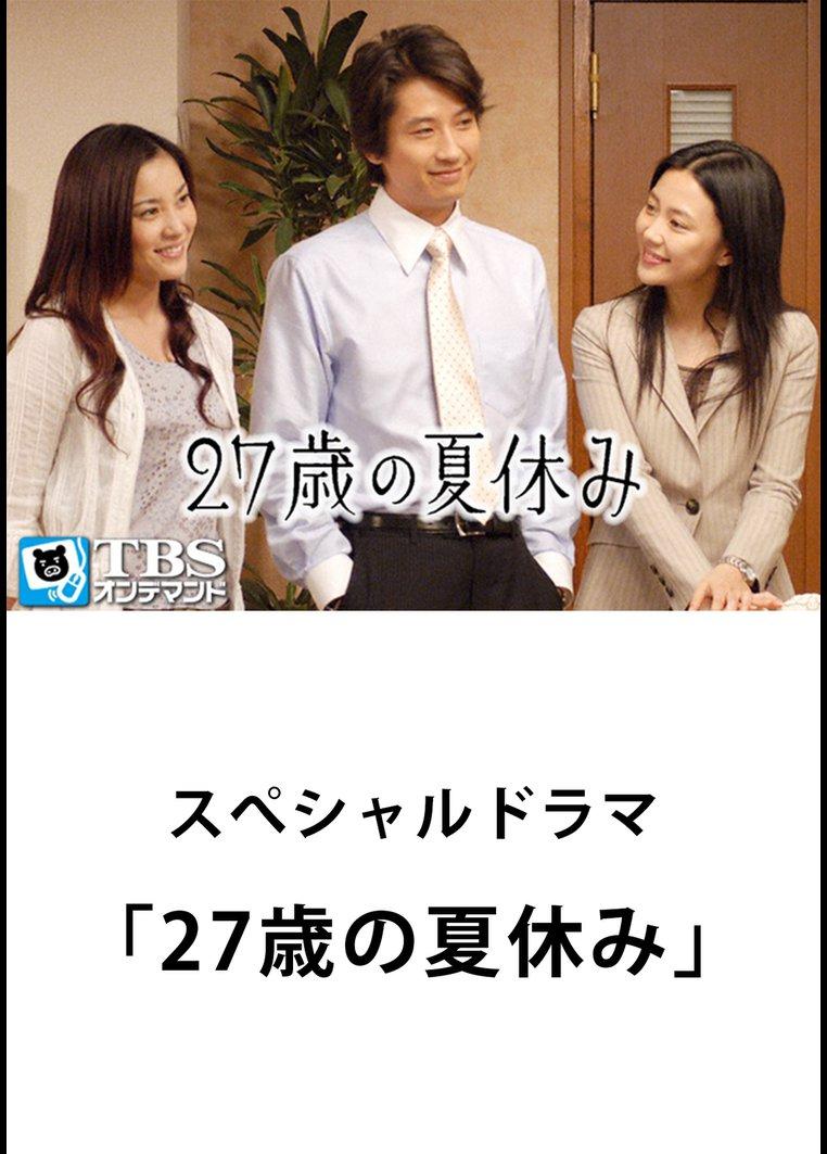 ドラマスペシャル「27歳の夏休み」【TBSオンデマンド】