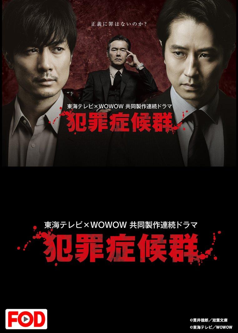 犯罪症候群 Season1【フジテレビオンデマンド】
