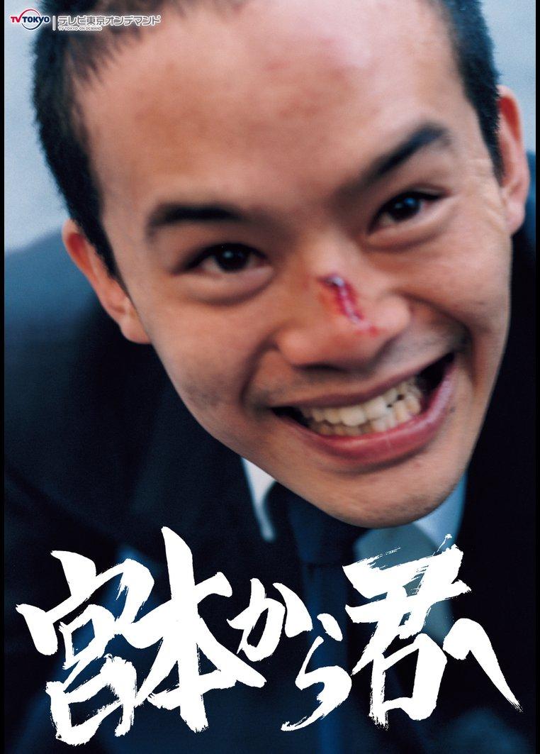 宮本から君へ【テレビ東京オンデマンド】