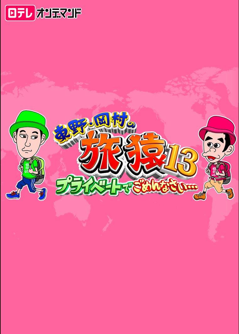 東野・岡村の旅猿13~プライベートでごめんなさい・・・【日テレオンデマンド】