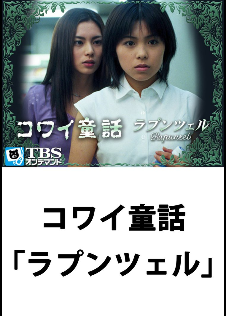コワイ童話「ラプンツェル」【TBSオンデマンド】