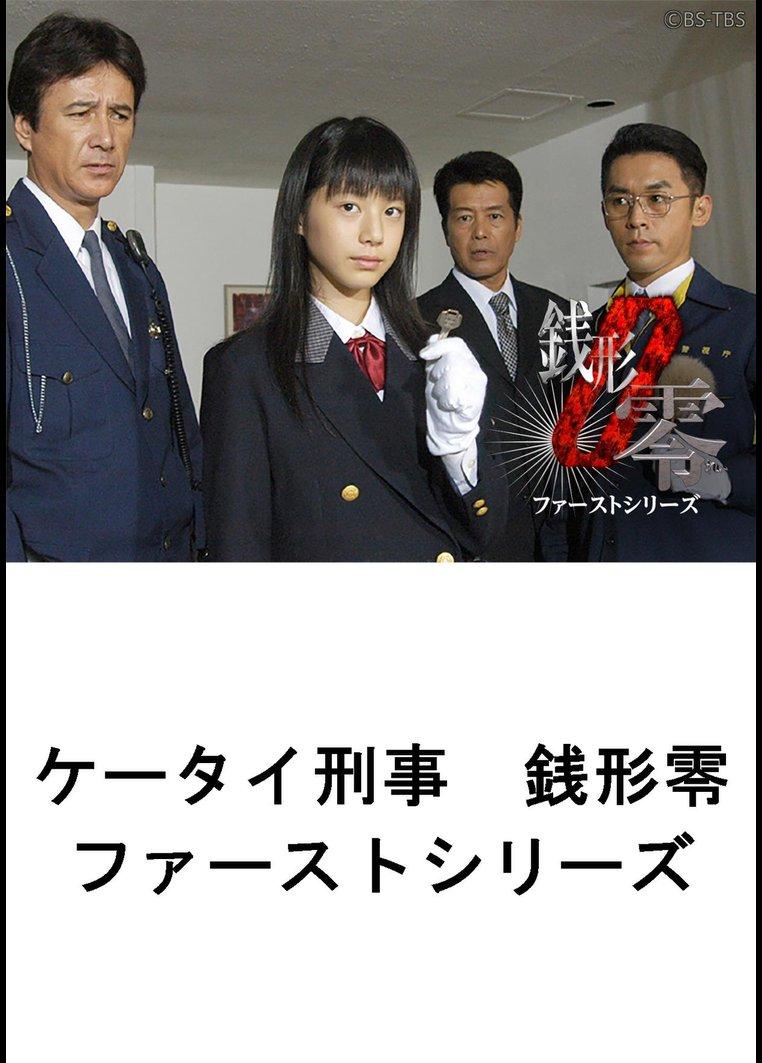 ケータイ刑事 銭形零 ファーストシリーズ【TBSオンデマンド】
