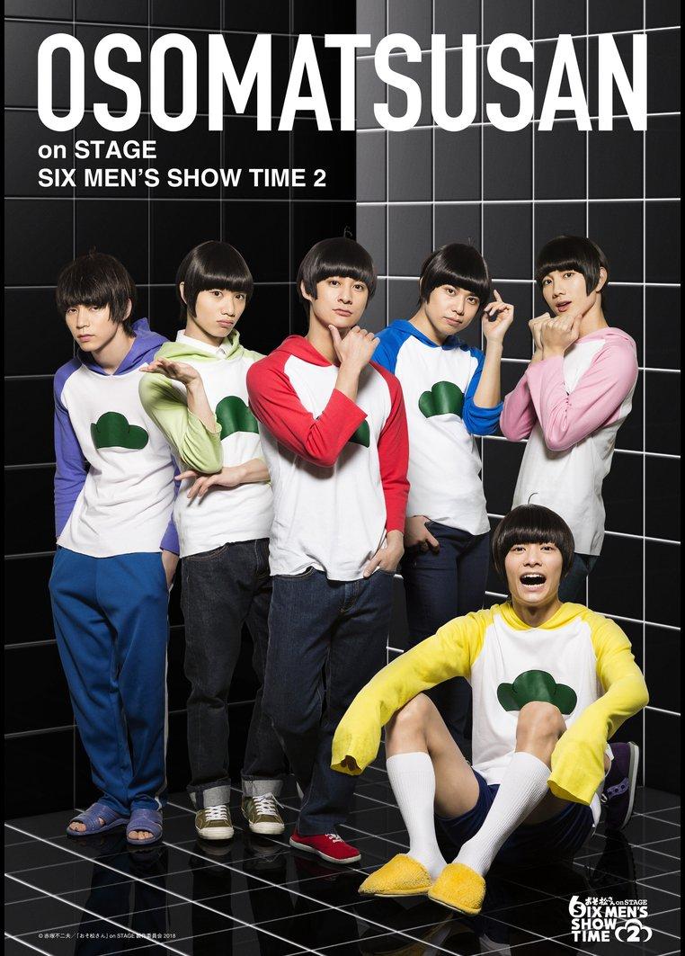 おそ松さん on STAGE~SIX MEN'S SHOW TIME 2~