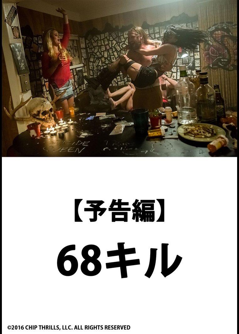 【予告編】68キル