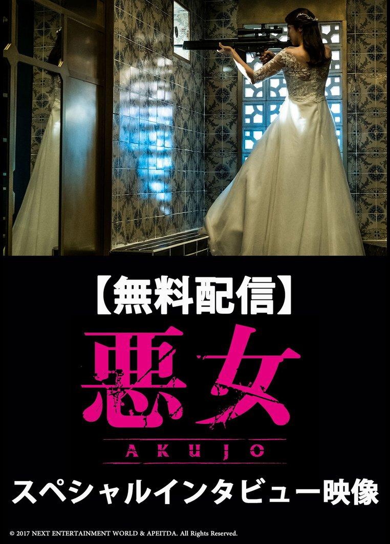 【無料配信】「悪女/AKUJO」スペシャルインタビュー映像