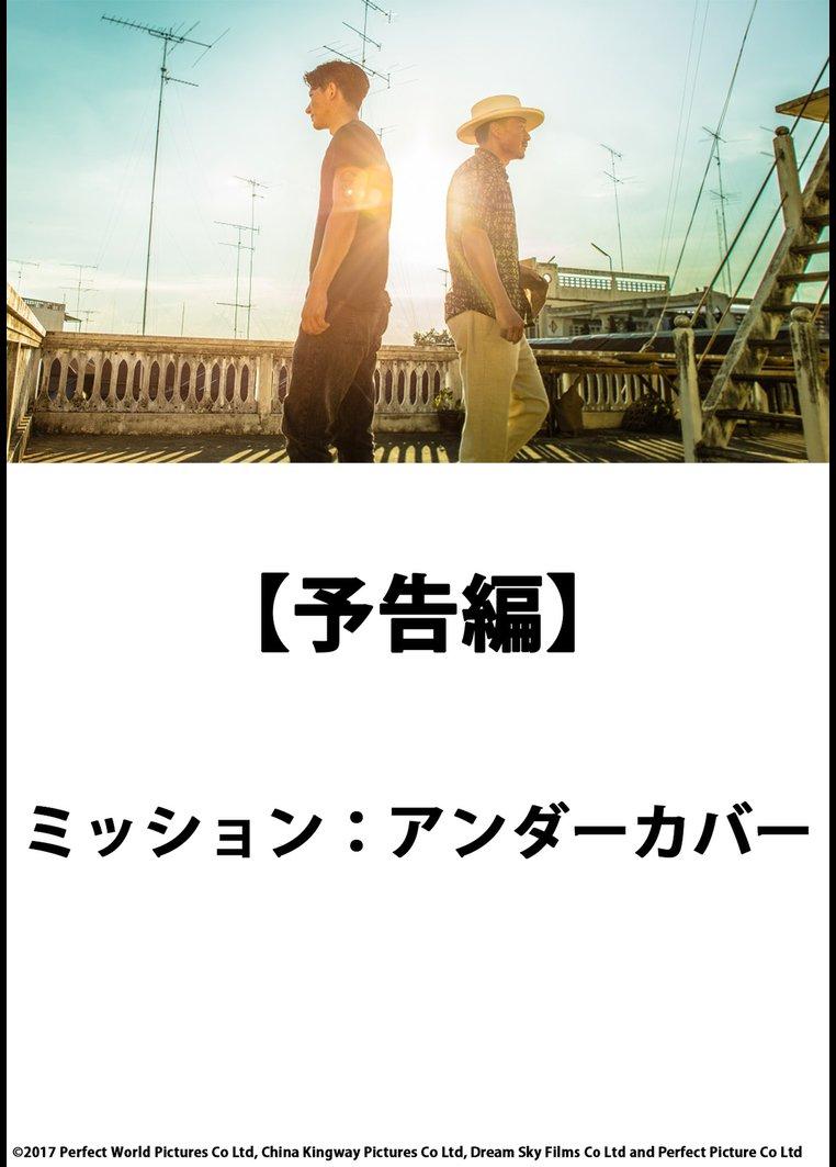【予告編】ミッション:アンダーカバー