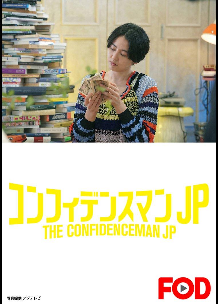 コンフィデンスマンJP【フジテレビオンデマンド】