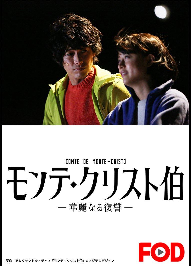 モンテ・クリスト伯 ―華麗なる復讐―【フジテレビオンデマンド】