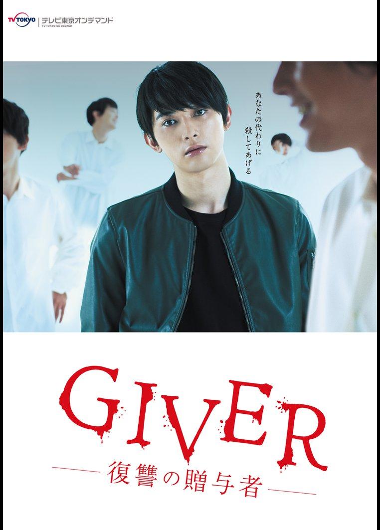 GIVER 復讐の贈与者【テレビ東京オンデマンド】