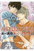 SUPER LOVERS 13巻