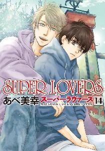 SUPER LOVERS 14巻