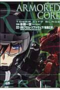 ARMORED CORE TOWER CITY BLADE 全1巻(完結)