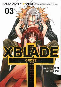 XBLADE+-CROSS- 3巻