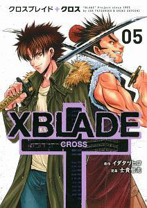 XBLADE+-CROSS- 5巻