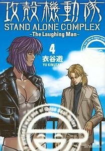 攻殻機動隊 STAND ALONE COMPLEX~The Laughing man~ 4巻