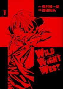 WILD WIGHT WEST 1巻
