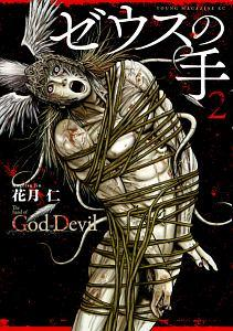 ゼウスの手 The hand of God or Devil