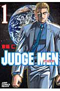 JUDGE MEN 1巻