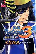 戦国BASARA3-ROAR OF DRAGON- 全3巻(完結)