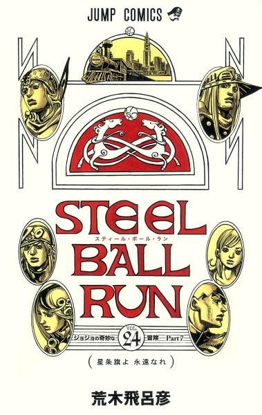 STEEL BALL RUN 24巻