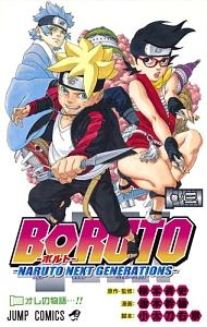 BORUTO-NARUTO NEXT GENERATIONS- 3巻