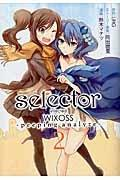 selector infected WIXOSS-peeping analyze-