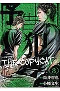 予告犯-THE COPY CAT-