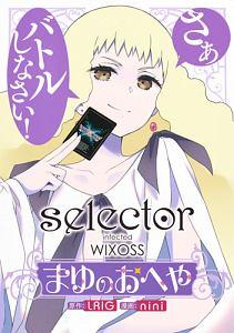 selector infected WIXOSS~まゆのおへや~ 1巻