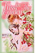 Kiss in The Garden 全1巻(完結)