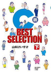 C級 BEST SELECTION