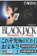 BLACK JACK Treasure Book 全1巻(完結)