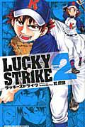 LUCKY STRIKE 2巻