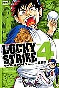 LUCKY STRIKE 4巻