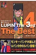 LUPIN The 3rd The Best