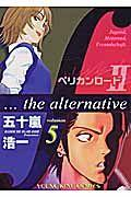 ペリカンロードII f・・・the alternative