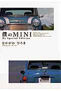 僕のMINI My Special Edition