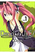 Dead or LIVE! 1巻